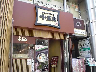本生さぬきうどん 小麦房(渋谷)