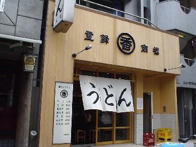 丸香(神保町)