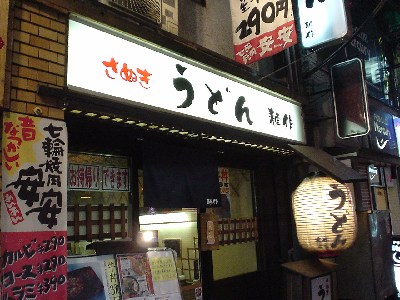 さぬきうどん 麺作(三軒茶屋)