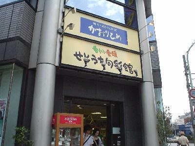 かおりひめ(新橋)