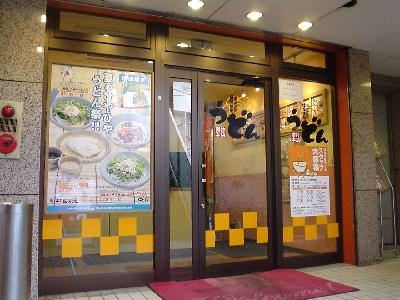 はなまるうどん 三軒茶屋店(三軒茶屋)