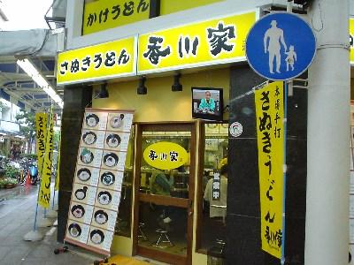 mise_kagawake_numadu.jpg