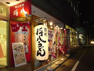 将八うどん(渋谷)