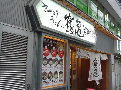 鶴亀製麺所(渋谷)