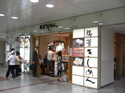 驛釜きしめん(名古屋駅)