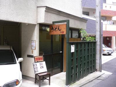 うどんsugita(中目黒)