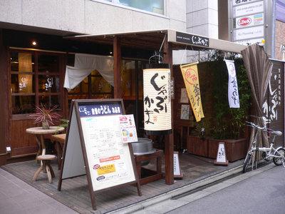 じゃぶかま 渋谷店(渋谷)
