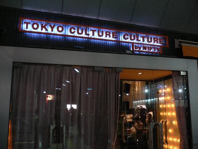 TOKYO CULTURE CULTURE外観