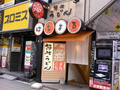 はなまるうどん 甲州街道店(新宿)
