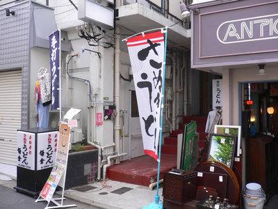 鎌倉(下北沢)