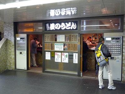 星のうどん(横浜)