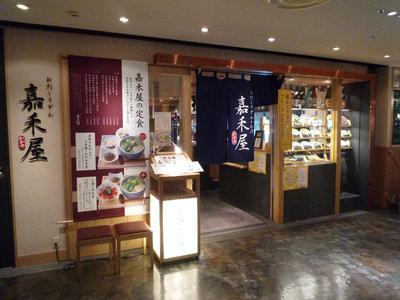 おだしうどん 嘉禾屋 横浜シァル店(横浜)