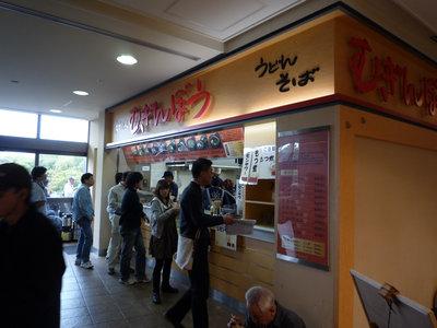 むぎんぼう 東京競馬場店(府中本町)