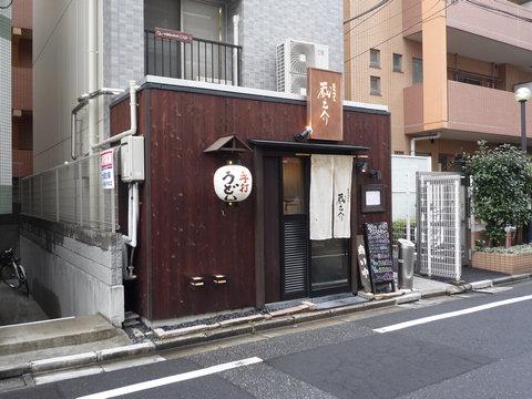 蔵之介(高田馬場)