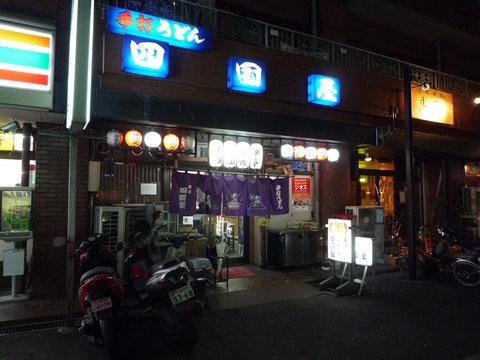 四国屋(新中野)