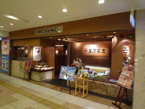 玉丁本店 八重洲店(東京)