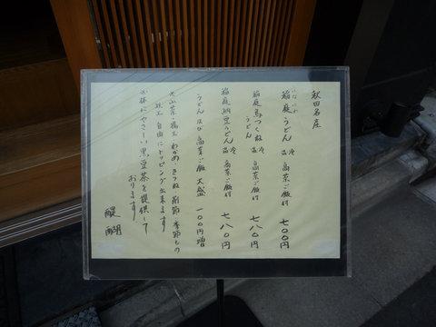 醍醐(湯島)、メニュー