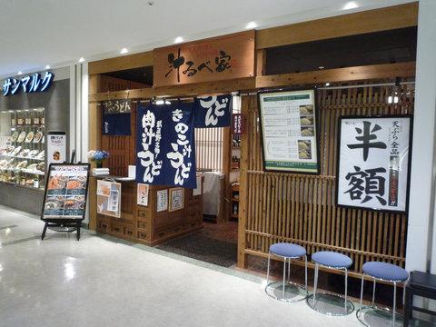 汁るべ家 蒲田店(蒲田)