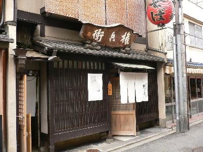 権兵衛(祇園)