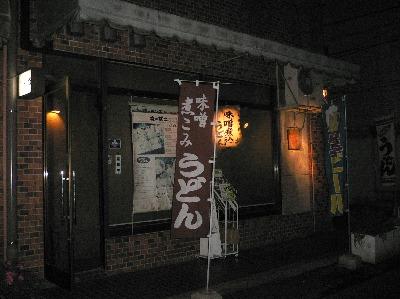 うり坊 青山店(青山一丁目)