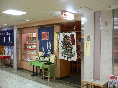 博多うどん南口店(東京)