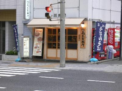 高本製麺所(神谷町)