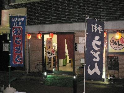 ゆやま(神田)