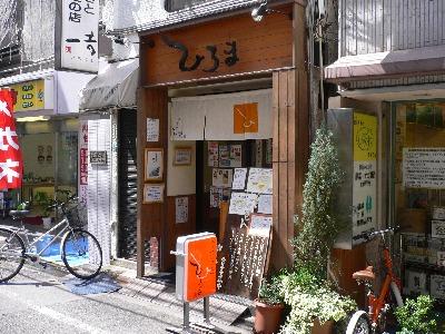 ひろま(学芸大学駅)