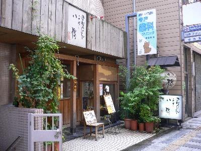 Mise0609_yatuhasitei_komazawadaigaku