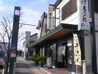 花山うどん(館林)