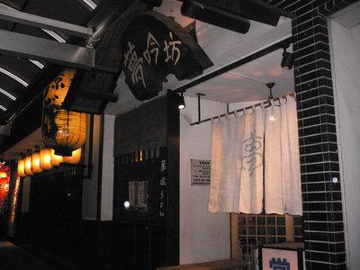 夢吟坊 三宿店(三宿)