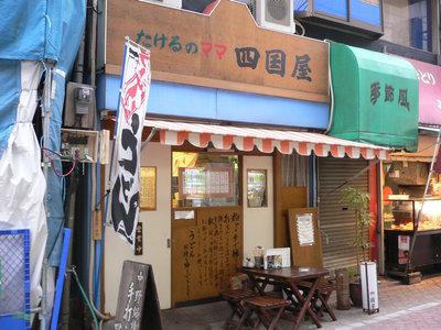 四国屋(新高円寺)