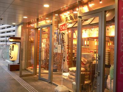 丸亀製麺 品川店(品川)