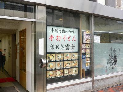 さぬき富士(虎ノ門)