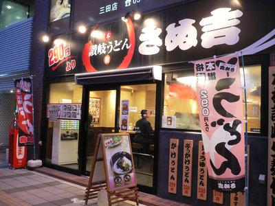 さぬ吉 三田店(田町)