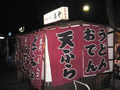 うどん・天ぷら あや(中洲川端)