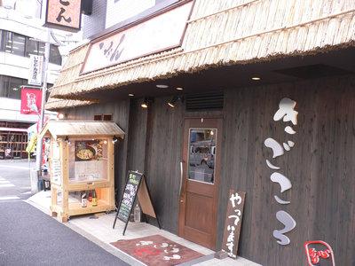 きごころ 高田馬場早稲田通り店(早稲田)