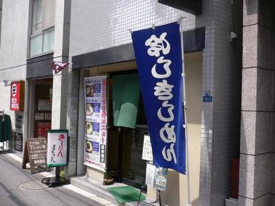 名古屋うどん 早稲田本店(早稲田)