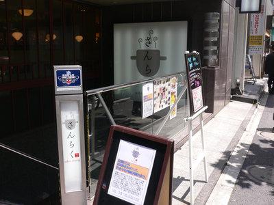 udon dining 讃楽(虎ノ門)