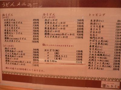udon dining 讃楽のメニュー