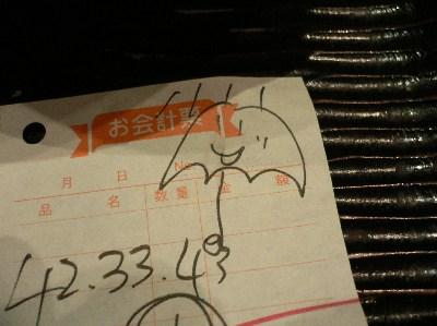 かわいい伝票@丸香(神保町)