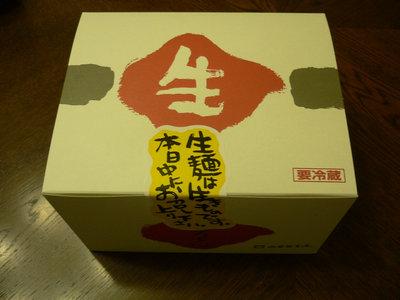 山本屋総本店のお土産用味噌煮込みうどん